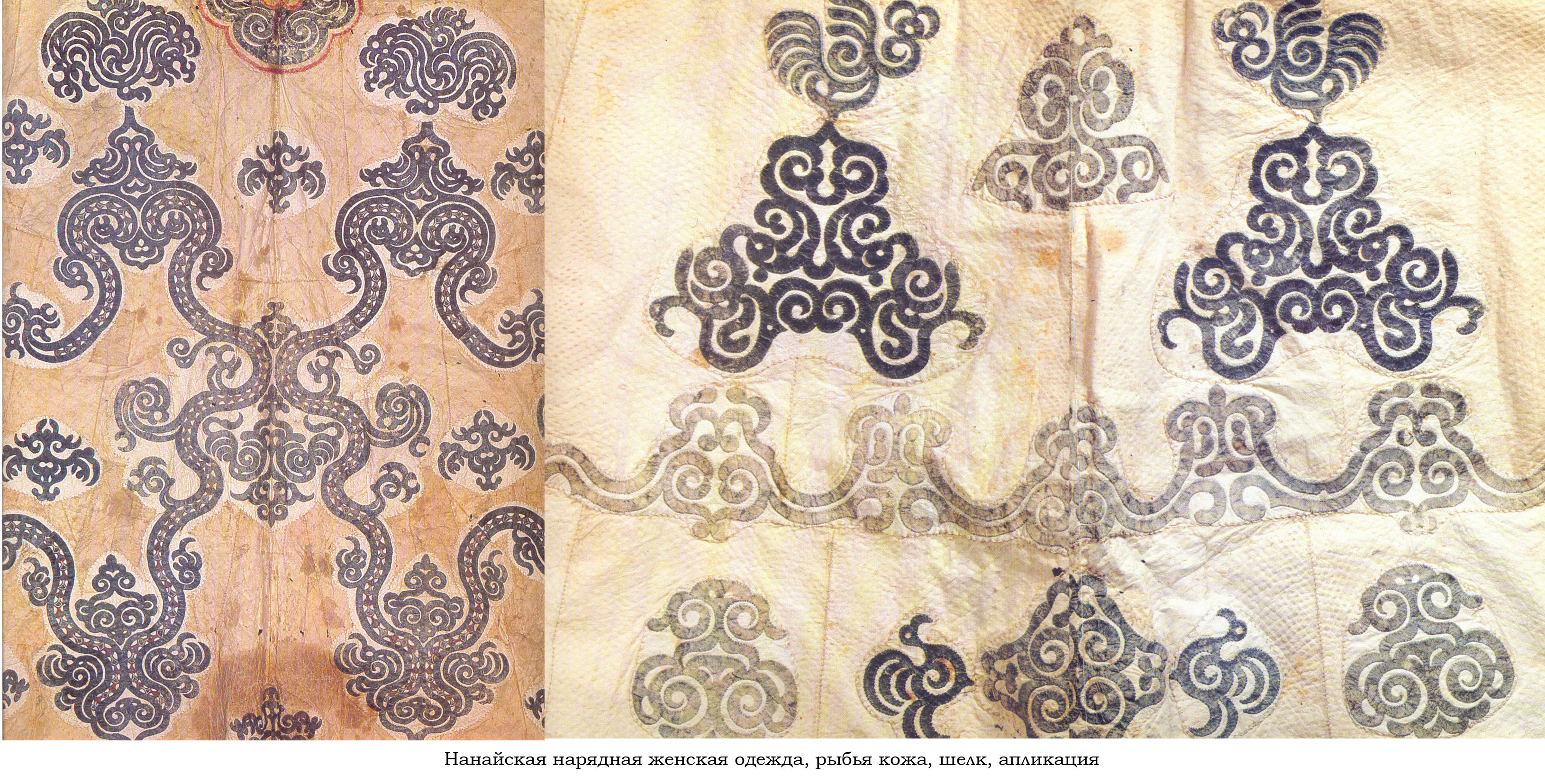 нанайская женская одежда.jpg