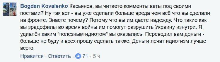 Касьян_Янык1.jpg