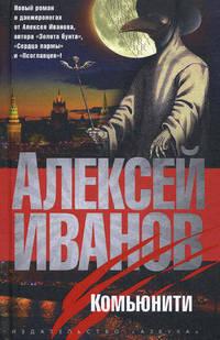 Алексей Иванов. Комьюнити