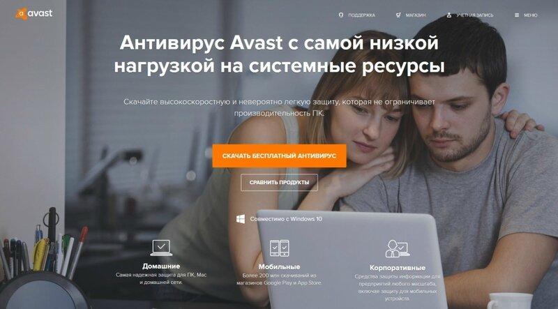 Один из лучших антивирусов— Avast! Free Antivirus для домашнего компьютера