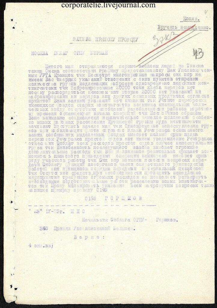 П-7, оп.1, д.628, 043.jpg