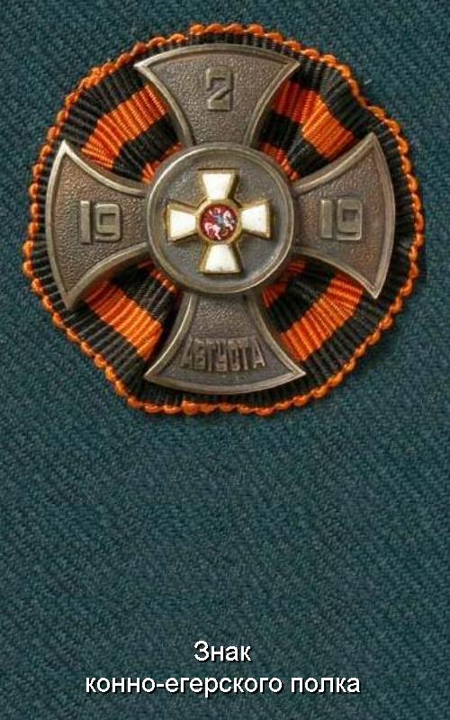Знак конно-егерского полка