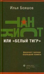 Tankist Book.jpg