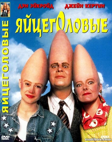 Яйцеголовые / Coneheads (1993/WEB-DL/HDTVRip)