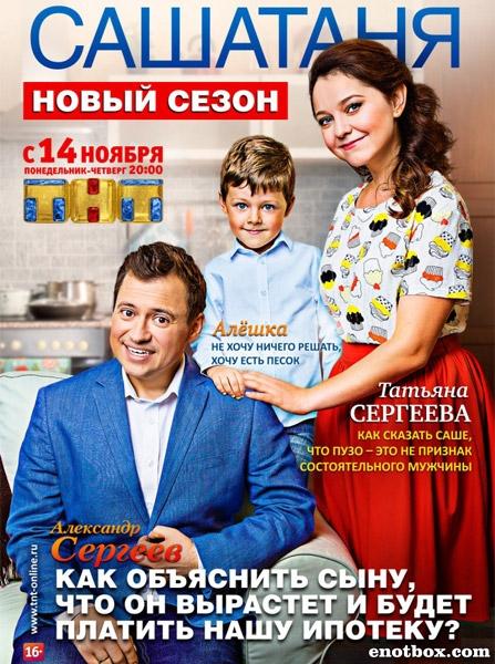 СашаТаня (3 сезон: 1-20 серии + Новогодняя серия) / 2016 / РУ / WEB-DLRip + WEB-DL (720p)