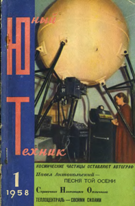 Журнал: Юный техник (ЮТ). 0_1a80b2_43686016_orig