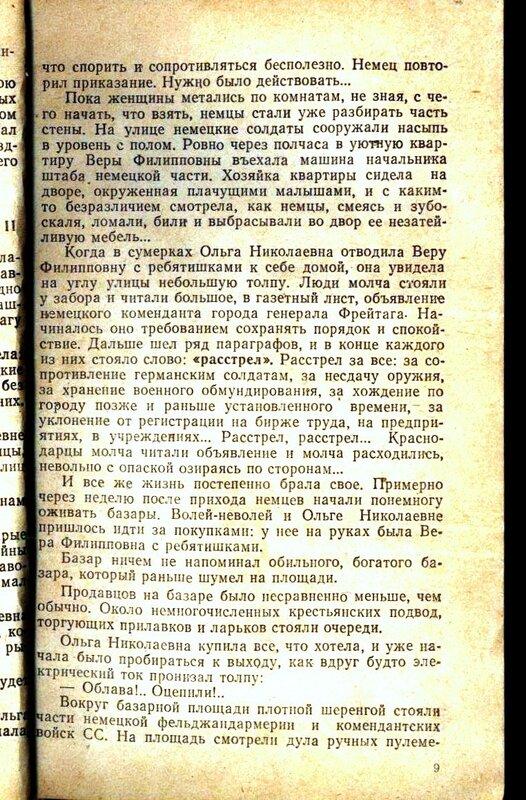 Пётр Игнатов Подполье Краснодара (10).jpg