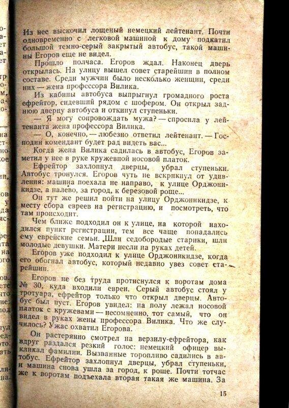 Пётр Игнатов Подполье Краснодара (16).jpg