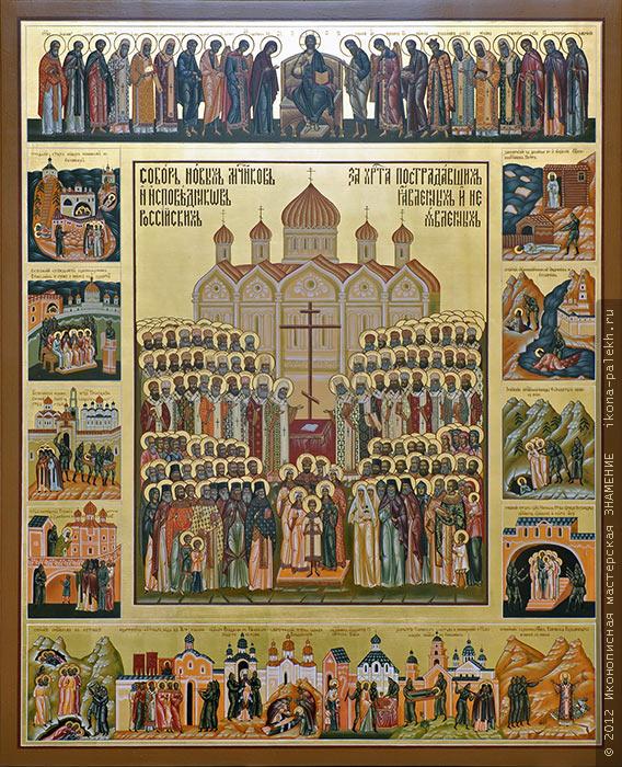 Собор новых мучеников и исповедников российских.jpg