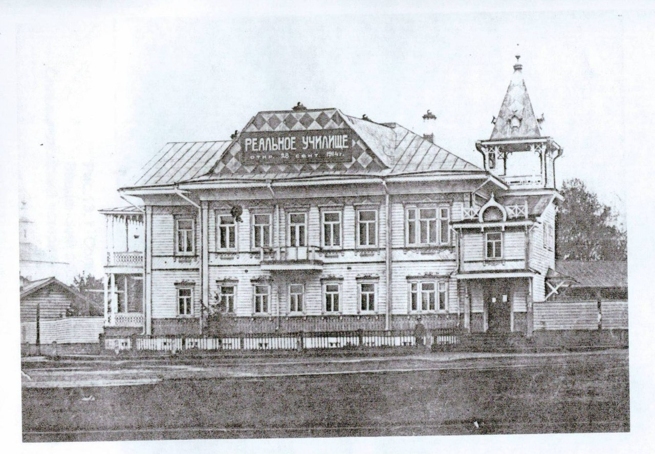 Реальное училище. 1914