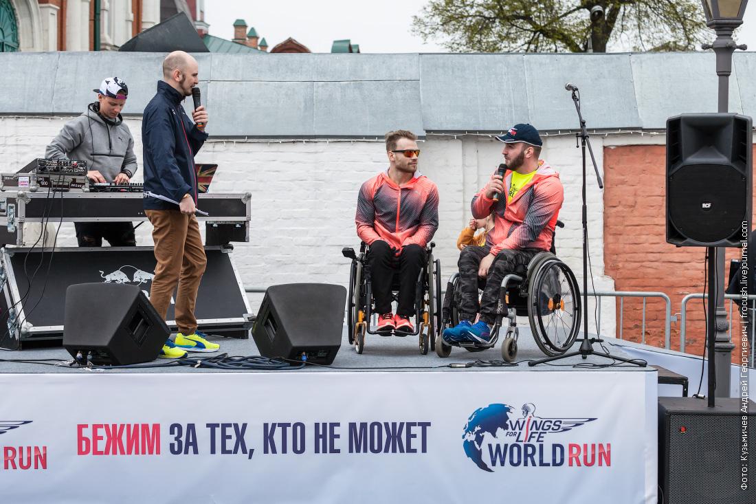 Ярослав Святославский и Станислав Бураков перед стартом Wings for Life World Run