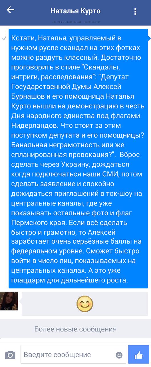 Личка с Натальей Курто.png