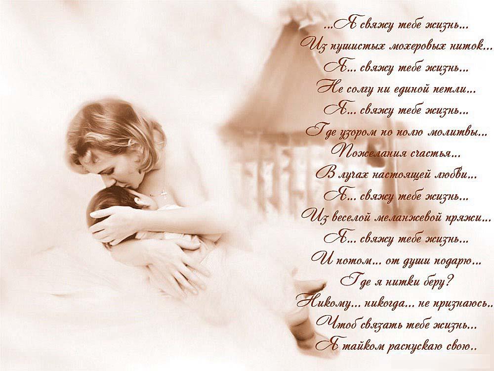 Кому посвящен стих я свяжу тебе жизнь