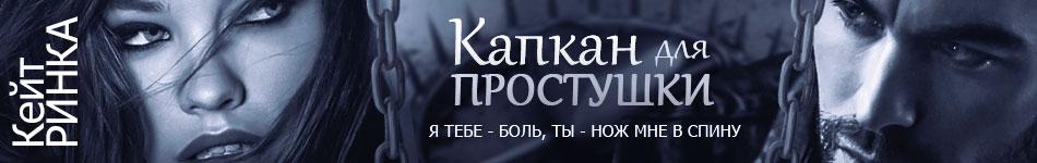 """Кейт Ринка """"Капкан для простушки"""" СЛР"""