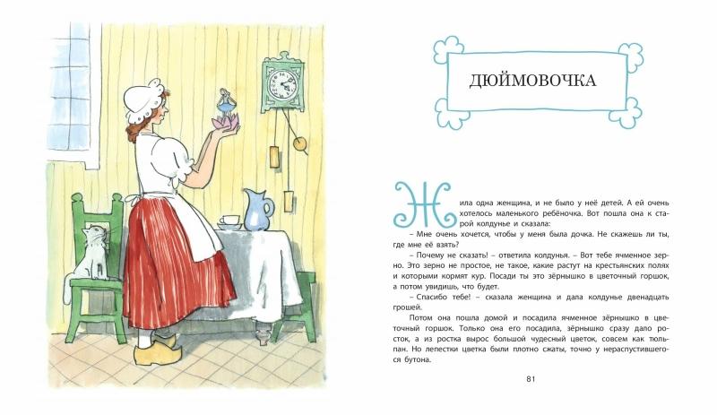 1453_NSK_Andersen_Kokorin_296_RL-page-041.jpg
