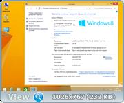 Windows 8.1 Обновленная