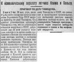 Летчики перелетевшие в Польшу объявлены вне закона-4. 27 г.