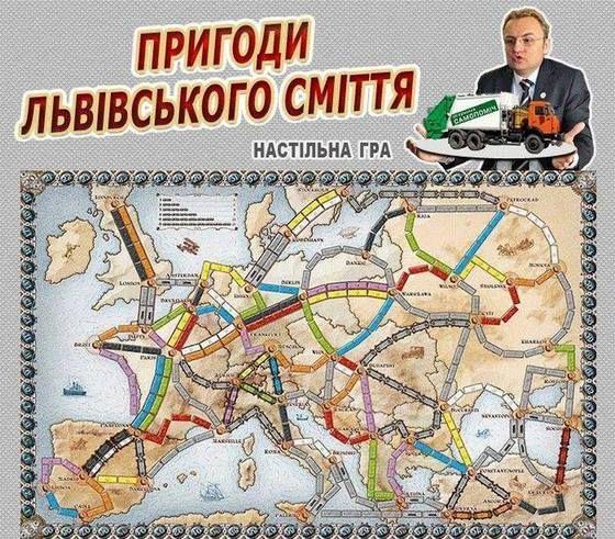 Картинки по запросу Львов: столица украинского мусора