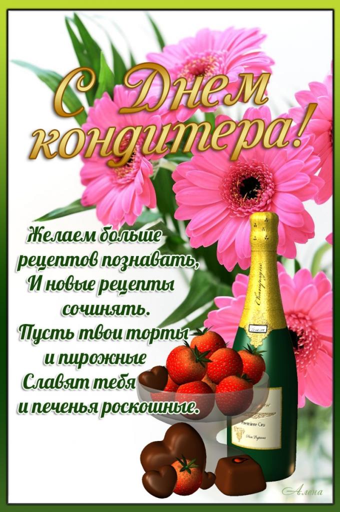 День кондитера! Творческих успехов открытки фото рисунки картинки поздравления