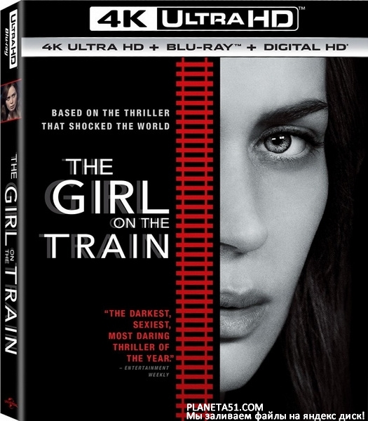 Девушка в поезде / The Girl on the Train (2016/BDRip/HDRip)