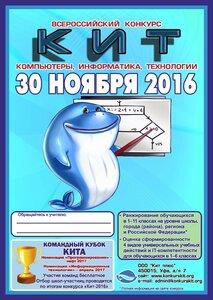 КИТ-2016