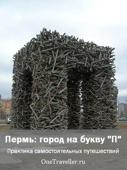 Пермь. Пермский край
