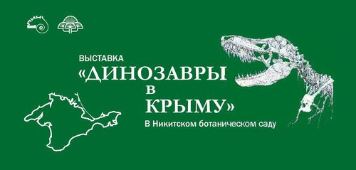 Картинки по запросу первый крымский динозавр