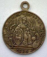 Всероссийская художественная и промышленная выставка в Нижнем Новгороде 1896 г.