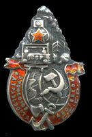 1923 Знак «ПСЖДТ (Профсоюз работников железнодорожного транспорта)»