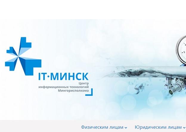 Сайт коммунальных платежей komplat.by закрыт