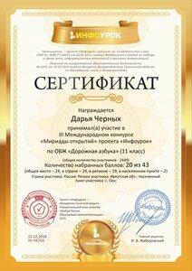 Сертификат проекта infourok.ru № 48268.jpg
