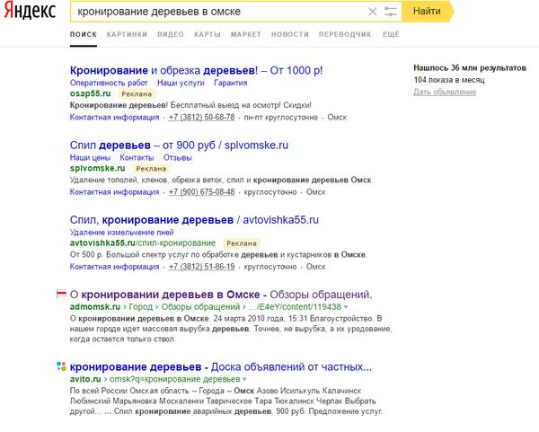 Благоустройство по-омски: идиотизм ли?