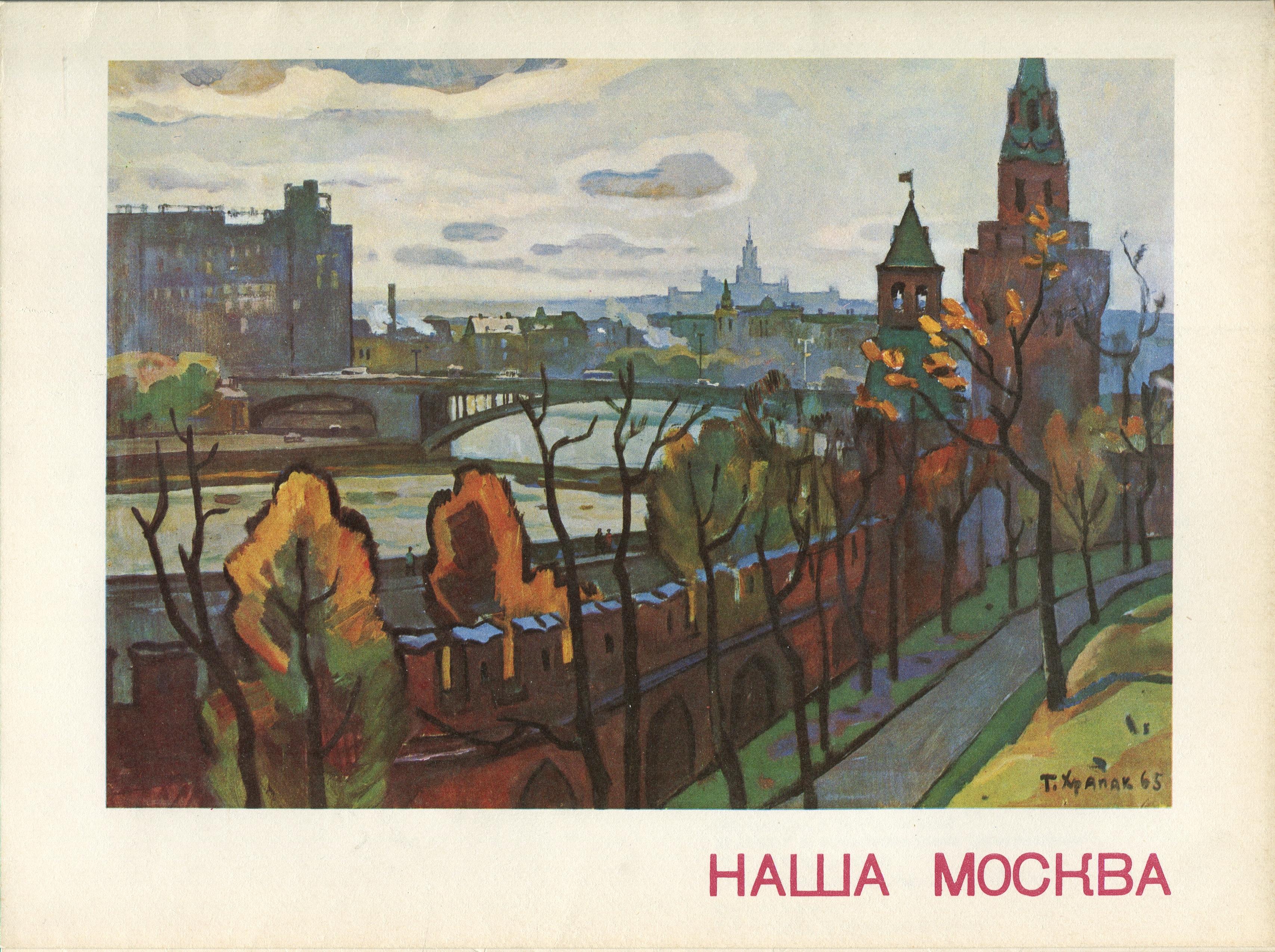 Москва 70-х (24 акварели)