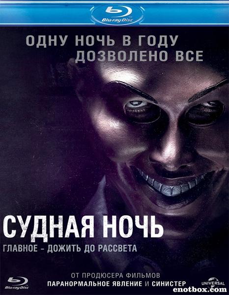 Судная ночь / The Purge (2013/BDRip/HDRip)
