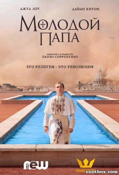 Молодой Папа (1 сезон: 1-10 серии из 10) / The Young Pope / 2016 / ПМ (NewStudio) / HDTVRip + HDTVRip (720p)