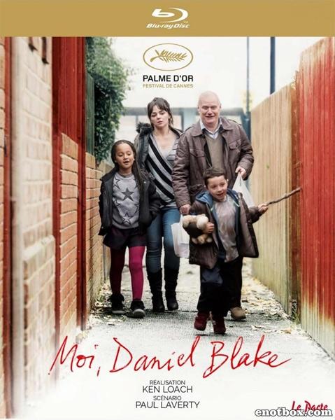 Я, Дэниел Блэйк / I, Daniel Blake (2016/BDRip/HDRip)