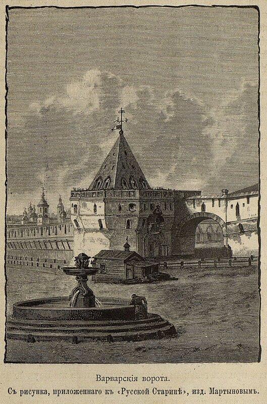 Варварские ворота.С рисунка, приложенного к Русской старине, изд. Мартыновым