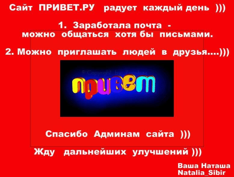 Сайт ПРИВЕТ.РУ