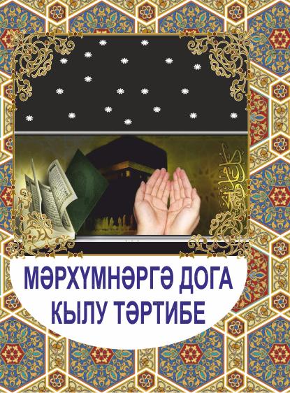 МОЛИТВЫ УСОПШИМ 2.png