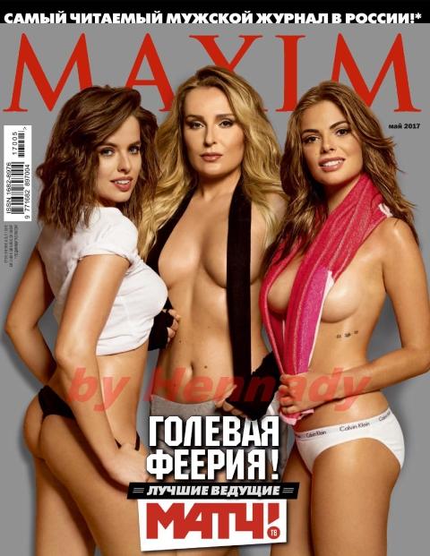 Журнал Maxim (Россия) май 2017