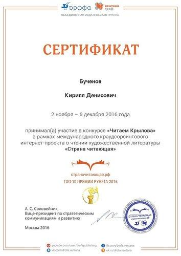 Бученов Крылов.jpg
