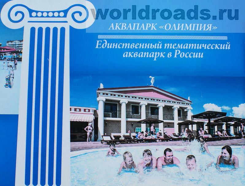 Аквапарк Витязево