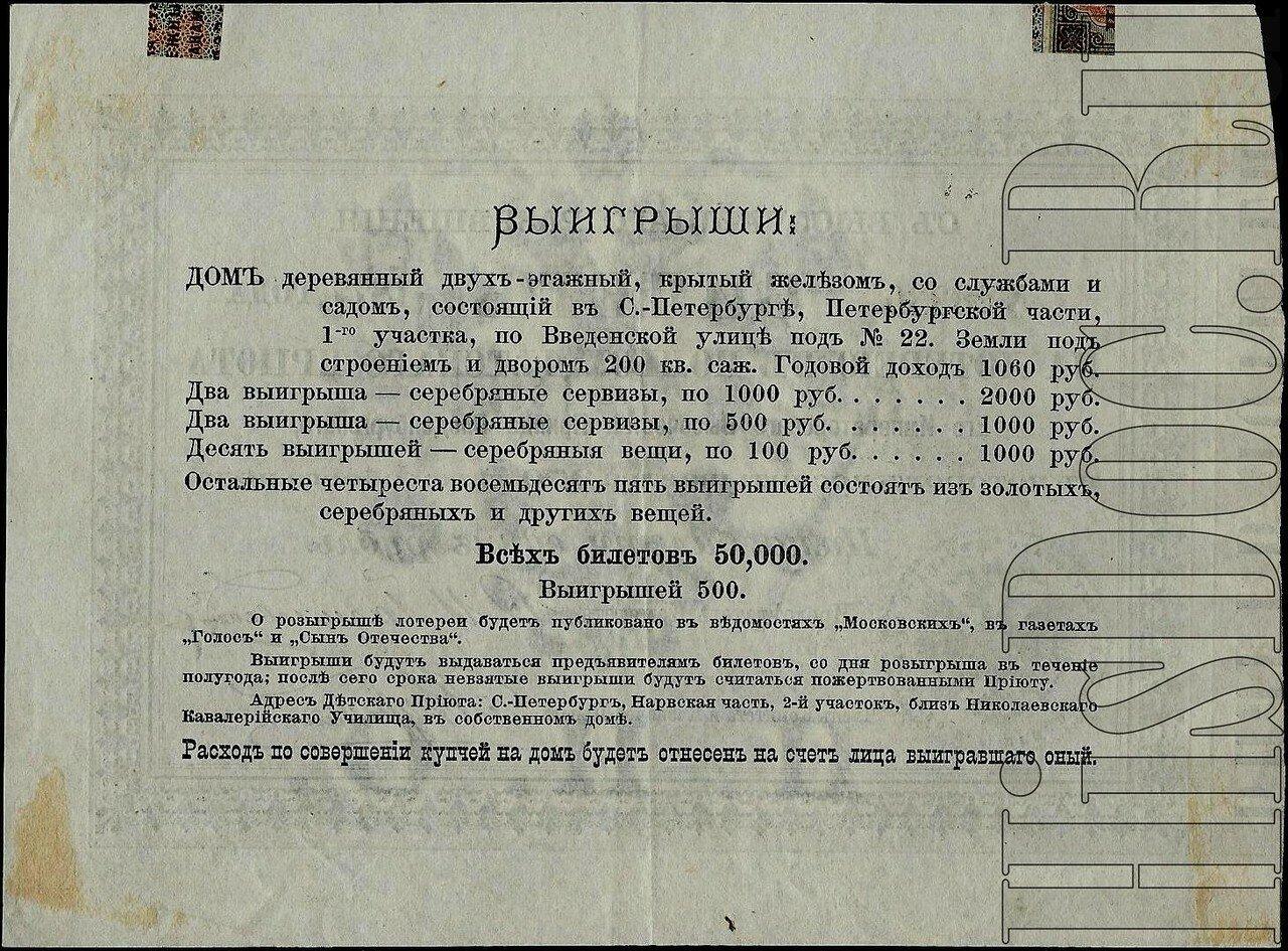 1877. Билет на лотерею в пользу Детского приюта, один рубль
