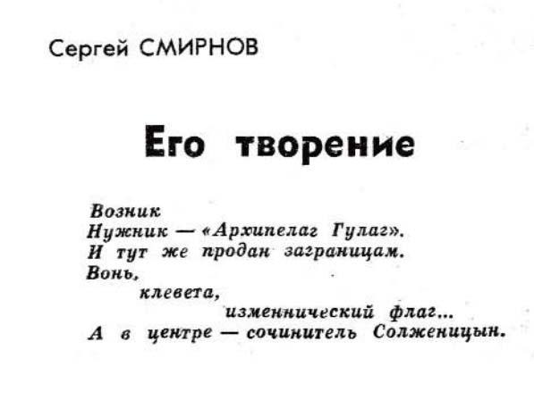 Солж-4.