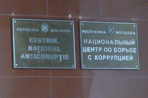 Борьба с коррупцией в Молдавском государстве продолжается