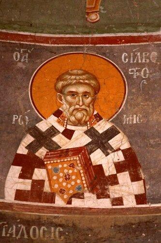 Святитель Сильвестр, Папа Римский.