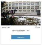 Школа № 1195.JPG