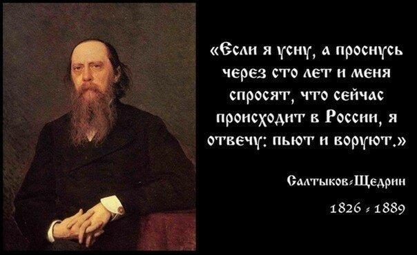 Салтыков-Щедрин.-Пьют-и-воруют..jpg