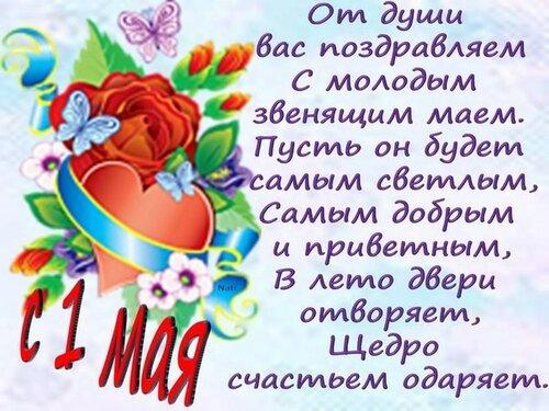 1 мая! Май открывает дверь в лето! открытка поздравление картинка