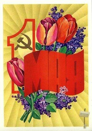 1 мая! С праздником Весны и Труда! Тюльпаны и сирень открытка поздравление картинка